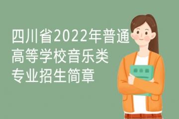 四川省2022年普通高等学校音乐类专业招生简章