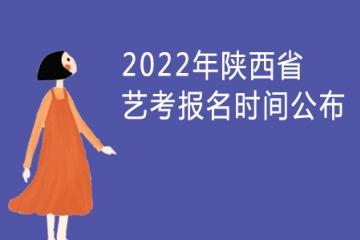 2022年陕西省艺术类高考报名时间公布