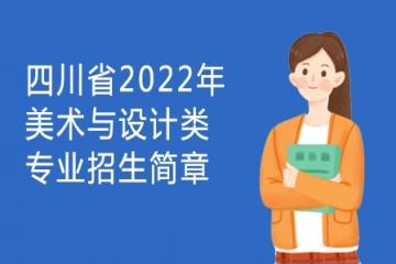 四川省2022年普通高等学校美术与设计类专业招生简章