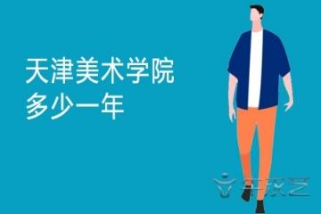 2021年天津美术学院多少一年 住宿费明细