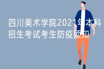 四川美术学院2021年本科招生考试考生防疫须知