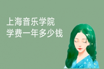 2021年上海音乐学院学费一年多少钱