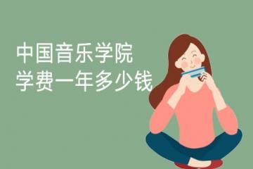2021年中国音乐学院学费一年多少钱