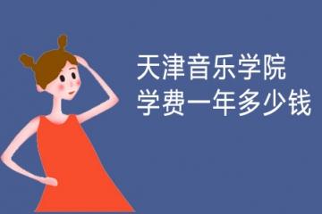 2021年天津音乐学院学费一年多少钱