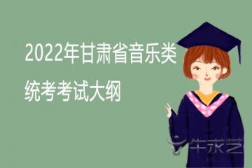 2022年甘肃省音乐类统考考试大纲