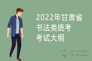 2022年甘肃省书法类统考考试大纲