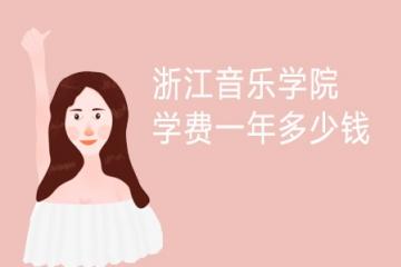 2021年浙江音乐学院学费一年多少钱