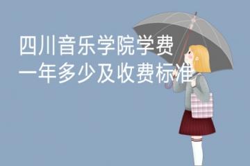 2021年四川音乐学院学费一年多少及收费标准