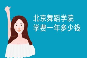 2021年北京舞蹈学院学费一年多少钱