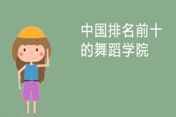 中国排名前十的舞蹈学院 去哪个学校好