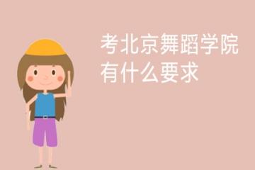 考北京舞蹈学院有什么要求 需要些什么条件