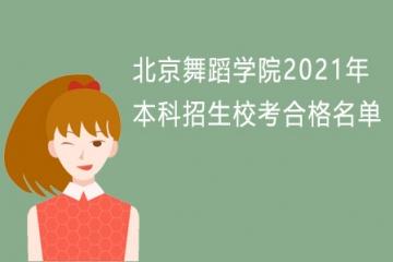 北京舞蹈学院2021年本科招生校考合格名单