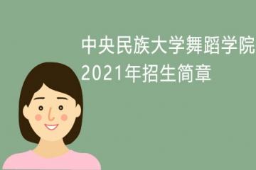 中央民族大学舞蹈学院2021年招生简章