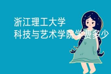2021年浙江理工大学科技与艺术学院学费多少一年