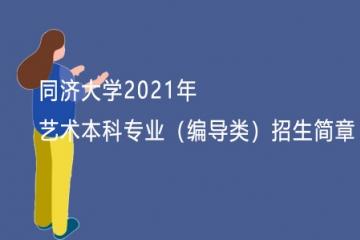 同济大学2021年艺术本科专业(编导类)招生简章
