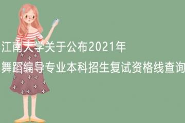 江南大学关于公布2021年舞蹈编导专业本科招生复试资格线查询