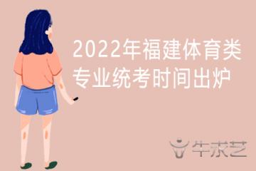 2022年福建体育类专业统考时间出炉