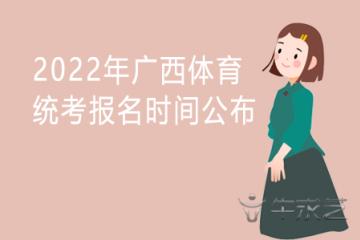 2022年广西体育统考报名时间公布