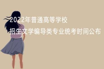 山东:2022年普通高等学校招生文学编导类专业统考时间公布