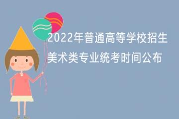 山东:2022年普通高等学校招生美术类专业统考时间公布
