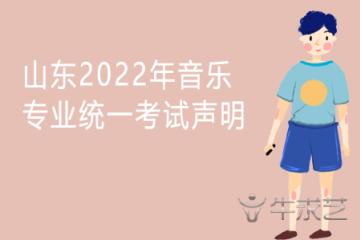 山东2022年音乐专业统一考试声明