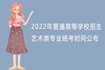 山东:2022年普通高等学校招生艺术类专业统考时间公布