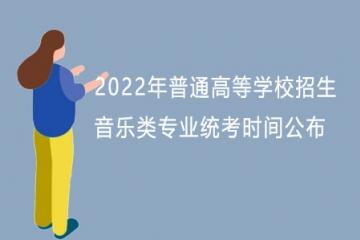 山东:2022年普通高等学校招生音乐类专业统考时间公布