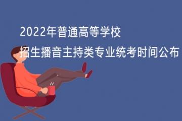 山东:2022年普通高等学校招生播音主持类专业统考时间公布