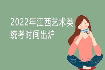 2022年江西艺术类统考时间出炉