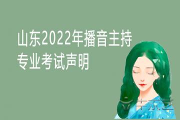 山东2022年播音主持专业考试声明