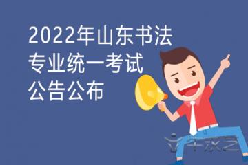2022年山东书法类专业统一考试公告公布