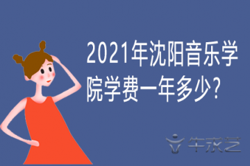 2021年沈阳音乐学院学费一年多少?