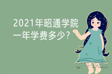 2021年昭通学院一年学费多少?