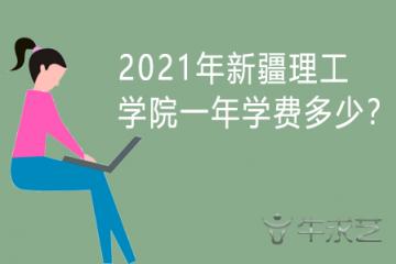 2021年新疆理工学院一年学费多少?