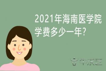 2021年海南医学院学费多少一年?