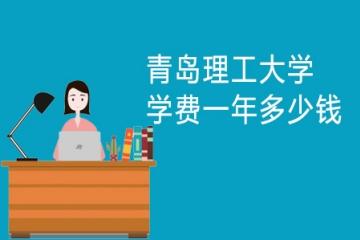 2021青岛理工大学学费一年多少钱 住宿费明细