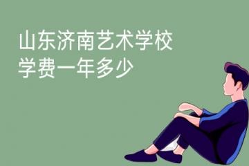 山东济南艺术学校学费一年多少