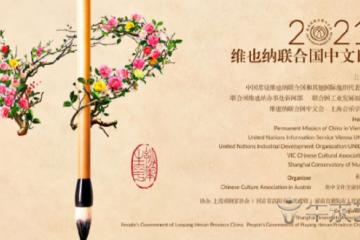 上海音乐学院共同主办2021维也纳联合国中文日开幕式,并呈现专场音乐会