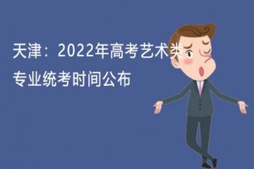 天津:2022年高考艺术类专业统考时间公布