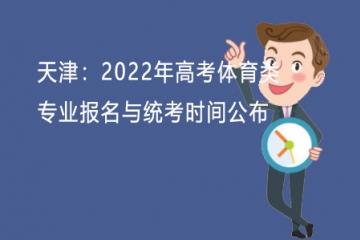 天津:2022年高考体育类专业报名与统考时间公布