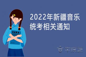 2022年新疆音乐统考相关通知
