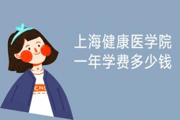 2021年上海健康医学院一年学费多少钱