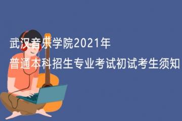 武汉音乐学院2021年普通本科招生专业考试初试考生须知