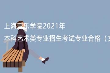 上海音乐学院2021年本科艺术类专业招生考试专业合格(文考)考生名单