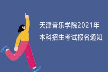 天津音乐学院2021年本科招生考试报名通知