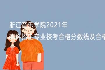 浙江音乐学院2021年本科招生专业校考合格分数线及合格考生名单