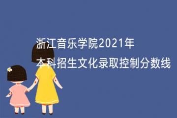 浙江音乐学院2021年本科招生文化录取控制分数线
