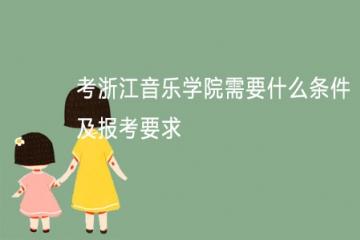 考浙江音乐学院需要什么条件及报考要求