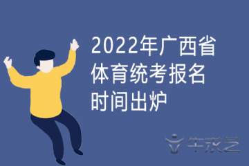 2022年广西省体育统考报名时间出炉