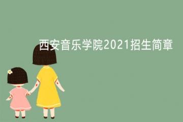2021年西安音乐学院招生简章